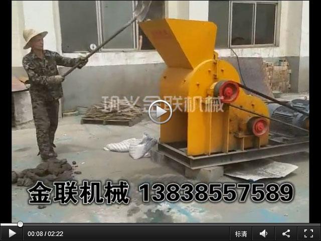 锰矿石破碎机试机现场视频_双级粉碎机视频