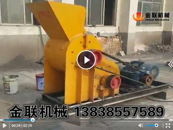 化肥硫磺渣试机视频_双级粉碎机